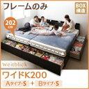 送料無料 連結ベッド 収納ベッド Weitblick ヴァイトブリック フレームのみ ワイドK200 ベッド ベット 収納付きベッド 宮棚付き ヘッドボード 引...