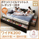 送料無料 連結ベッド 収納ベッド Weitblick ヴァイトブリック ポケットコイルマットレス:レギュラー付き ワイドK200 ベッド ベット マットレス付きベッド 収納付きベッド 引出し収納 大容