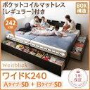 送料無料 連結ベッド 収納ベッド Weitblick ヴァイトブリック ポケットコイルマットレス:レギュラー付き ワイドK240 ベッド ベット マットレス付きベッド 収納付きベッド 引出し収納 大容