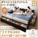 送料無料 連結ベッド 収納ベッド Weitblick ヴァイトブリック ポケットコイルマットレス:ハード付き ワイドK240 ベッド ベット マットレス付きベッド 収納付きベッド 引出し収納 大容量収