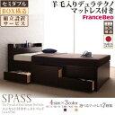 日本製 組立設置 チェストベッド セミダブル ベッド収納 シュパース マットレス付き ベッド ベット 収納ベッド 引き出し 棚付き ベッド下収納 コンセント付き 引出し収納