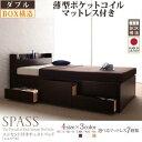 日本製 引出し付きベッド チェストベッド ダブル ベッド収納 シュパース マットレス付き ベッド ベット 収納ベッド 引き出し 棚付き ベッド下収納 コンセント付き 引出し収納
