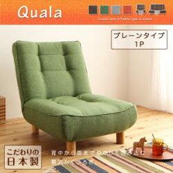 送料無料日本製ハイバックリクライニングカウチソファ【Quala】クアラ1Pプレーンタイプ一人掛け1人掛けソファソファー布張りファブリックポケットコイルロータイプローソファロータイプ3段階リクライニングブラウングリーングレーオレンジ040111185
