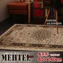送料込 トルコ製ウィルトン織クラシックデザインラグ【MEHTEL】メフテル80×140cm