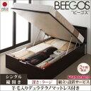 送料無料 日本製 組立設置 跳ね上げベッド 跳ね上げ式収納ベッド 収納ベッドBeegos ビーゴス ラージ シングル 【縦開き】 羊毛デュラテクノスプリングマットレス付 ベッド ベット 跳ね上げベッド 跳ね上げ式ベッド 収納付きベッド 棚付き コンセント付き 収納 040111468