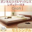 送料無料 大型ローベッド Grati グラティー ボンネルコイル:レギュラー付き セミシングル セミシングルベッド マットレス付き ベッド ベット マットレス付き 分割ベッド ローベッド ローベット ロータイプ 低い フロアーベッド 木製ベッド 一人暮らし 040111215