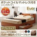 送料無料 コンセント付き 収納ベッド Ever エヴァー ポケットコイルマットレス:ハード付き ダブル パッド一体型ボックスシーツ1枚セット ベッド ベット ダブルベッド 収納付き 木製ベッド 収納機