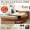 送料無料 コンセント付き 収納ベッド Ever エヴァー ボンネルコイルマットレス:レギュラー付き シングル パッド一体型ボックスシーツ1枚セット ベッド ベット シングルベッド 収納付き 木製ベッド