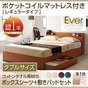 コンセント付き 収納ベッド ポケットコイルマットレス:レギュラー付き ダブル ボックスシーツ+敷きパッドセット ベッド ベット シングルベッド 棚付き 引き出し マットレス付