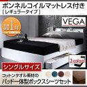 送料無料 棚付き コンセント付き 収納ベッド VEGA ヴェガ ボンネルコイルマットレス:レギュラー付き シングル パッド一体型ボックスシーツ 寝具セット シングルベッド ベッド ベット マットレス付