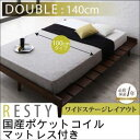 送料込 すのこベッド ベッドフレームのみ フレーム:ダブル マットレス:シングル ベッド ベット マットレス付き 木製ベッド すのこ ローベッド 低いベッド フロアベッド オシャレ