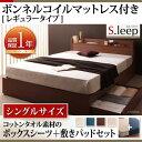 送料込 棚付き コンセント付き 収納ベッド シングル ベッド ベット シングルベッド マットレス付き 敷パッド ボックスシーツ 寝具セット 引き出し 収納付きベッド ベッド下収納 木製