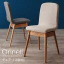 送料無料 天然木 北欧スタイル ダイニング Onnell オンネル チェア (2脚組) チェアー イス 椅子 いす ダイニングチェア ダイニングチェアー リビングチェア 木製チェアー 木製 モダン カジュアル 北欧 カフェ風 お洒落れ 一人掛け 2セット 2組 布地 ファブリック 040600140