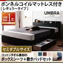 送料込 棚付き コンセント付き 収納ベッド 収納ベット セミダブル セミダブルベッド ベッド ベット マットレス付ベッド 収納付きベッド 引き出し付きベッド 棚付きベッド 寝具セット