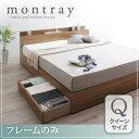 収納ベッド 棚付き コンセント付き クイーン モントレー フレームのみ クイーン ヘッドボード 宮付き 棚 引出し ベッド下収納 引き出し付きベッド 収納付きベッド 木製 収納付ベッド