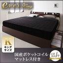 収納ベッド 棚付き コンセント付き キング エヴァーキング キングベッド マットレス付き ベッド ベット 引出し ベッド下収納 収納付きベッド 木製 収納付ベッド 棚付き収納ベット