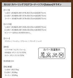 日本製カバーリングフロアコーナーソファSalaonサラオンコーナーソファローソファコーナーソファーロータイプソファソファーコーナーフロアソファリビングソファL字こたつコタツカウチソファ洗濯洗える軽量おしゃれローソファー