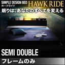 ローベッド セミダブルベッド コンセント付き フロアベッド 照明付き Hawk ride ホークライド フレームのみ セミダブル ベッド ベット 木製ベッド ヘッドボード 棚付きベッド ライト付きベッド 低いベッド 寝室 低い ロー ローベット 一人暮らし 宮棚