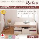 日本製 収納ベッド シングル 棚付きベッド コンセント付きベッド 大容量 チェストベッド マットレス付き Refes リフェス 国産薄型ポケットコイルマットレス付き シングル ベッド ベット ベッド下収納 コンパクト 引き出し付き 収納付き 一人暮らし