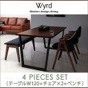 送料無料 ダイニングテーブル 4点セット Wyrd ヴィールド 4点セット テーブル幅120+チ