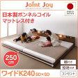 日本製 ローベッド フロアベッド 棚付き 照明付き 連結ベッド JointJoy ジョイント・ジョイ 日本製ボンネルコイルマットレス付き ワイドK240 マットレス付き ベッド ベット ライト付き コンセント付き 川の字 夫婦 子供 一緒 寝る 寝室 親子 広い