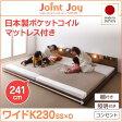 日本製 ローベッド フロアベッド 棚付き 照明付き 連結ベッド JointJoy ジョイント・ジョイ 日本製ポケットコイルマットレス付き ワイドK230 マットレス付き ベッド ベット ライト付き コンセント付き 川の字 夫婦 子供 一緒 寝る 寝室 親子 親子ベッド