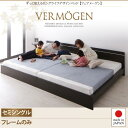 日本製 連結ベッド 木製ベッド 省スペース フェアメーゲン フレームのみ セミシングル ベッド ベット bed 子供用 子供部屋 ヘッドボード シンプル デザイン 木製 分割 ローベット