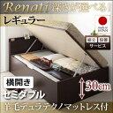 組立設置 国産 ベッド 跳ね上げ 跳ね上げ式ベッド 収納ベッド Renati レナーチ セミダブル・レギュラー・横開き・羊毛デュラテクノマットレス付 収納付きベッド 大容量ベッド 棚付きベッド 宮付きベッド コンセント付きベッド 大型収納ベッド ベッド