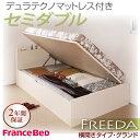 日本製 跳ね上げ 収納 ベッド 棚付きベッド コンセント付きベッド フリーダ セミダブル・グランド・横開き・デュラテクノマットレス付 ベッド ベット ベッド下収納 大容量 収納付き