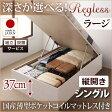 組立設置 ヘッドレスベッド 日本製 跳ね上げベッド 跳ね上げ式 収納ベッド Regless リグレス シングル・ラージ・縦開き・国産薄型ポケットコイルマットレス付 ベッド ベット 昇降式ベッド リフトアップベッド ガス圧式収納ベッド 収納