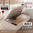 組立設置 ヘッドレスベッド 日本製 跳ね上げベッド 跳ね上げ式 収納ベッド Regless リグレス シングル・ラージ・横開き・国産薄型ポケットコイルマットレス付 ベッド ベット 昇降式ベッド リフトアップベッド ガス圧式収納ベッド 収納