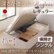 日本製 ヘッドレスベッド 跳ね上げベッド 跳ね上げ式 収納ベッド Regless リグレス シングル・レギュラー・横開き・国産薄型ポケットコイルマットレス付 ベッド ベット 昇降式ベッド リフトアップベッド ガス圧式収納ベッド 収納付きベッド