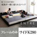 大型ベッド ベッド 大型 ローベッド 幅280cm ENTRE アントレ フレームのみ ワイドK280サイズ ローベット 低いベッド ロータイプ ロー ..
