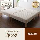日本製 キング 脚付きマットレスベッド ポケットコイルマットレスベッド モア スプリットタイプ ベッド ベット 一体型ベッド 足つきマットレス 脚付マットレス ベッド脚付き