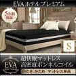 マットレス ボンネルコイル シングル EVA エヴァ ホテルプレミアムボンネルコイル 硬さ:かため シングルサイズ マットレス単品 スプリングマット ベッドマット マット スプリングマットレス 床置簡易ベッド 補助用マットレス 来客用
