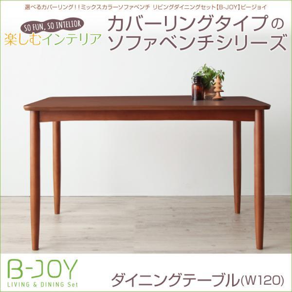 ダイニングテーブル 幅120 B-JOY ビージョイ 長方形 4人掛け用 4人用 テーブル 食卓テーブル 食事テーブル カフェテーブル テーブル 木製 食卓 食卓 木製ダイニングテーブル 机 つくえ テーブル 木製テーブル ファミリー 家族 シンプル ダイニングテーブル 幅120 ビージョイ 長方形 4人掛け用 4人用 テーブル 食卓テーブル 食事テーブル カフェテーブル テーブル 木製 食卓 食卓 木製ダイニングテーブル