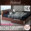 収納ベッド セミダブル マットレス付き ライト付き コンセント付き 引出し付 フェデラル ベッド ベット 棚付き 宮付き 照明付き ベッド下収納 引出し付ベッドシンプル 収納付きベッド