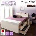 送料無料 日本製 チェストベッド シングル 収納ベッド ベッド 大容量ベッド Spatium スパシアン フレームのみ シングルサイズ ベッド ..