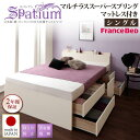送料無料 日本製 チェストベッド シングル 収納ベッド ベッド 大容量ベッド Spatium スパシアン マルチラススーパースプリングマットレス付き シングルサイズ ベッド ベット 大量収納ベッド 宮付き コンセント付き 収納付きベッド 引出し付き 木製 ベッド下収納 040117927