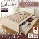 送料無料 組立設置付き 日本製 すのこベッド 収納付きベッド シングル チェストベッド Salvato サルバト 薄型ポケットコイルマットレス付き シングルサイズ ベッド 棚付き 宮棚 引出し付き 簡単組み立て コンセント付き 充電 すのこ 頑丈 一人暮らし 子供部屋 040118015