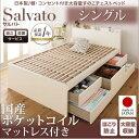 送料無料 組立設置付き 日本製 すのこベッド 収納付きベッド シングル チェストベッド Salvato サルバト 国産ポケットコイルマットレス付き シングルサイズ ベッド 棚付き 宮棚 引出し付き 簡単組み立て コンセント付き 充電 すのこ 頑丈 一人暮らし 子供部屋 040118024