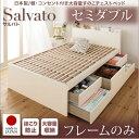送料無料 日本製 すのこベッド 収納付きベッド セミダブル チェストベッド Salvato サルバト フレームのみ セミダブルサイズ ベッド 棚付き 宮棚 大量収納 引出し付き 簡単組み立て コンセント付き 充電 すのこ 頑丈 ヘッドボード 一人暮らし 子供部屋 040118035
