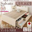 送料無料 日本製 すのこベッド 収納付きベッド セミダブル チェストベッド Salvato サルバト マルチラススーパースプリングマットレス付き セミダブルサイズ ベッド 棚付き 宮棚 大量収納 引出し付き 簡単組み立て コンセント付き 充電 頑丈 一人暮らし 子供部屋 040118052