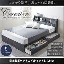 日本製 収納付きベッド シングル マットレス付き ミニテーブル 照明付き コンセントつき ヴォロンタ ベッド ベット ライト付き 棚付き 宮棚付き 引出し付きベッド 簡単組立 子供部屋