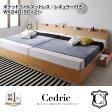 大型ベッド 収納ベッド 棚付き コンセント付き Cedric セドリック ポケットコイルマットレス:レギュラー付き WK240 (セミダブル×2台) ベッド ワイドキングサイズ ファミリーベッド 宮棚 連結ベッド 広い 家族 夫婦 ジョイントマットレス付き