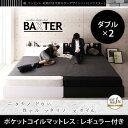 棚付き コンセント付き 収納付きベッド 大型ベッド デザインベッド BAXTER バクスター ポケットコイルマットレス:レギュラー付き WK280 (ダブル×2台)ベッド ワイドキング ファミリーベッド 連結ベッド 広い 家族 夫婦 ジョイントマットレス付き