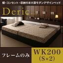 棚付き コンセント付き 収納付きベッド 大型ベッド デザインベッド デリック フレームのみ WK200 (シングル×2台)ベッド ワイドキング ファミリーベッド 連結ベッド ワイドベッド