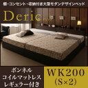 棚付き コンセント付き 収納付きベッド 大型ベッド デザインベッド Deric デリック ボンネルコイルマットレス:レギュラー付き WK200 (シングル×2台) ベッド ワイドキング ファミリーベッド 連結ベッド 広い 家族 夫婦 ジョイントマットレス付き