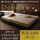 棚付き コンセント付き 収納付きベッド 大型ベッド デザインベッド Deric デリック ポケットコイルマットレス:レギュラー付き WK200 (シングル×2台...