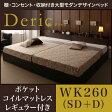 棚付き コンセント付き 収納付きベッド 大型ベッド デザインベッド Deric デリック ポケットコイルマットレス:レギュラー付き WK260 (セミダブル+ダブル) ベッド ワイドキング ファミリーベッド 連結ベッド 広い 家族 夫婦 ジョイントマットレス付き